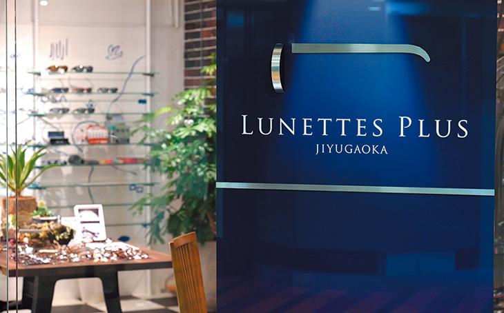 眼鏡専門店 LUNETTES PLUS JIYUGAOKA リュネットプラス