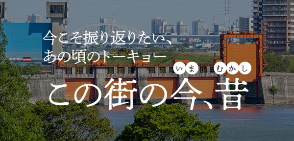 """東京北部の""""首都""""・赤羽編- 今こそ振り返りたい、あの頃のトーキョーこの街の今、昔"""