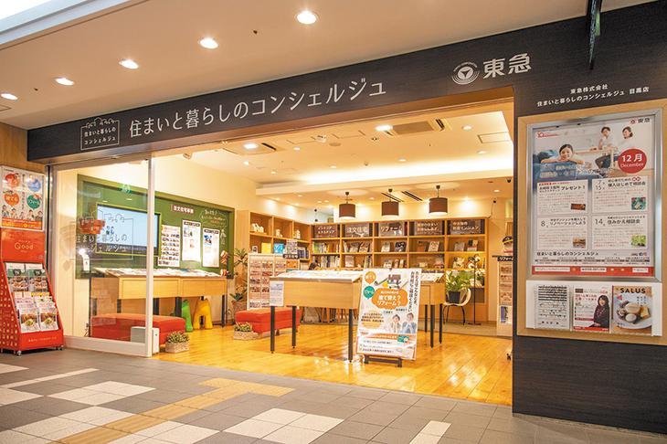 東急株式会社<br>住まいと暮らしのコンシェルジュ  目黒店