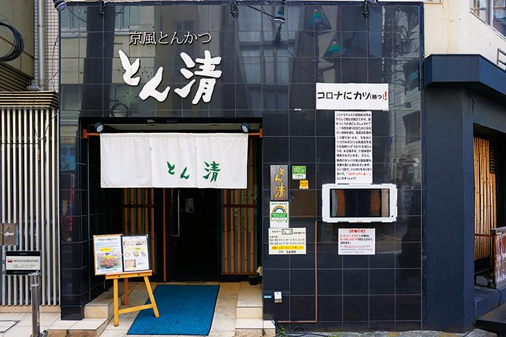 とん清 蒲田西口本店