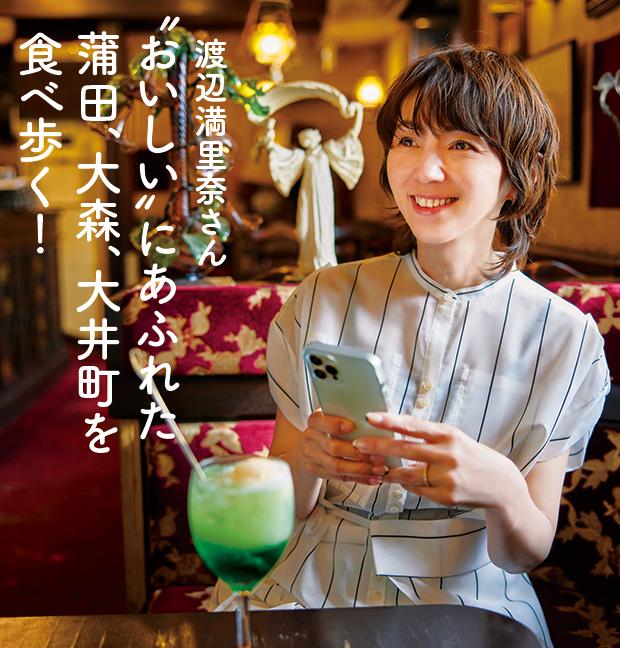 日経REVIVE 2021年7月号カバー特集 渡辺満里奈さん