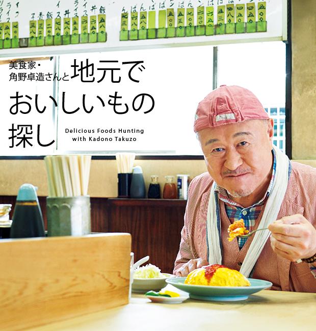 日経REVIVE 2021年8月号カバー