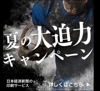 日本経済新聞社 製作本部