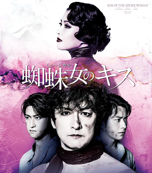 日経REVIVE 2021年10月号カバー特集 石丸幹二さん主演ミュージカル「蜘蛛女のキス」